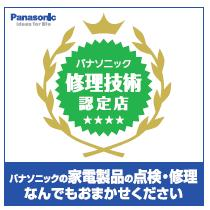 YOURS(ユアーズニシヤマ)は、パナソニックが実施する修理技術認定試験に合格した点検・修理のプロがいるお店です。