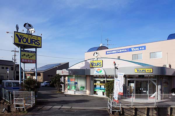 お家まるごとスマートライフ・サポート店YOURSニシヤマ本店