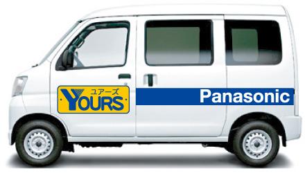 YOURS(ユアーズ)の営業車