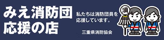 三重県の消防団を応援します!みえ消防団応援の店・消防団員とその家族がサービスを受けられます!