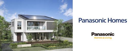 YOURS(ユアーズ)では新築・建て替えをご検討の方にPanasonic Homes(パナソニックホームズ)のご紹介も可能です