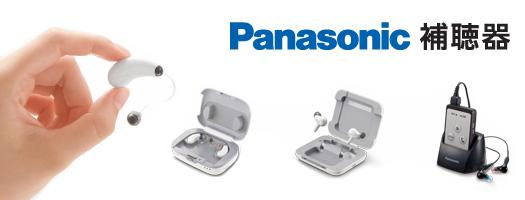 YOURS(ユアーズ)は『パナソニックの店』としてPanasonic製の補聴器を取り扱ってます