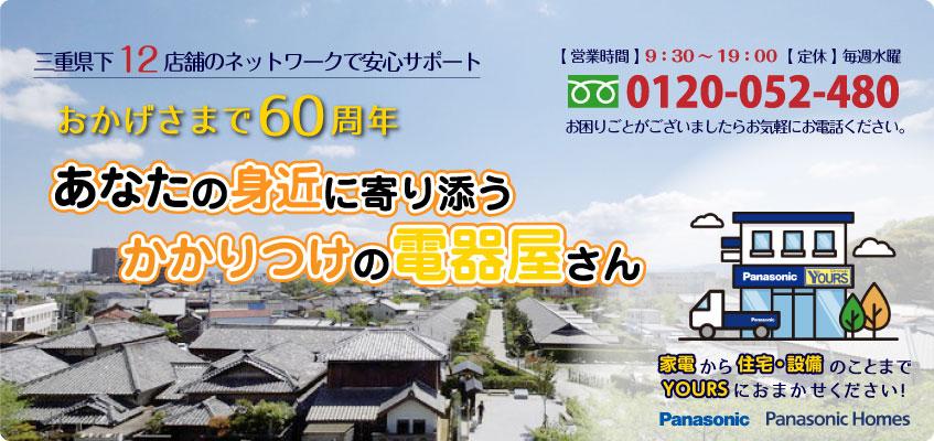 三重県下12店舗のネットワークで安心サポート、おかげさまで60周年、あなたの身近に寄り添うかかりつけの電器屋さん。家電から住宅設備のことまでYOURS(ユアーズニシヤマ)におまかせください!